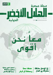International Green Crescent Journal - Arabic