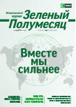 International Green Crescent Journal - Russian