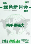 International Green Crescent Journal - Chinese